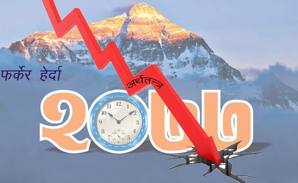 वर्ष २०७७ : अर्थतन्त्र धराशायी बनेको वर्ष, विकासमा शून्य गति