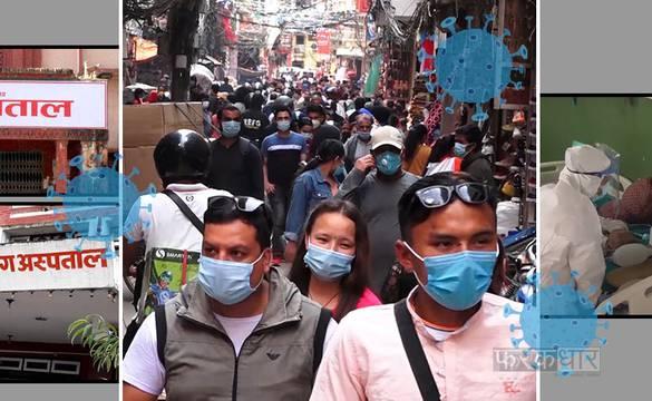 नेपालमा कोरोना त्रास : नेपालगन्जमा भयावह, निमोनिया बोकेर अस्पताल, सावधानी शून्य