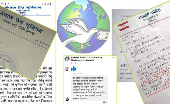 पत्रकार महासंघ चुनाव : बागी उम्मेदवारलाई जताततै प्रेस युनियन(कांग्रेस)को डण्डा