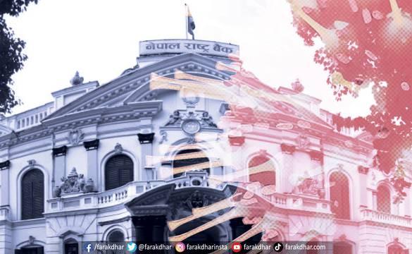 राष्ट्र बैंकले बिहीबार १० अर्बबराबरको रिपो जारी गर्ने