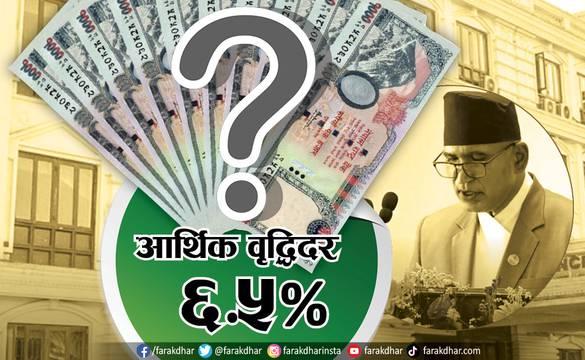 बजेटमा भनेअनुसार आगामी आवमा ६.५ प्रतिशतको आर्थिक वृद्धिदर कति सम्भव?
