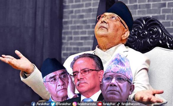 केपी शर्मा ओलीलाई सबैभन्दा बढी रिस कोसँग उठ्छ- देउवा, प्रचण्ड वा नेपाल ?