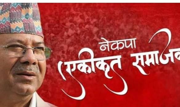 नेकपा (एकीकृत समाजवादी)को प्रदेश कमिटी पदाधिकारीमा को को ? (सूचीसहित)  